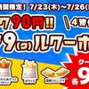 【ロッテリア・キャンペーン】期間限定!クーポンで「ハンバーガー90円」です♡