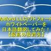 Watford LLC(ワトフォード)  ホワイトペーパーを日本語翻訳してみた! 最高の投資先