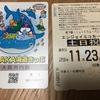 エンジョイエコカードでお得に大阪観光