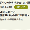 AWS Summit Tokyo 2019 re:Cap さよなら、銀行。~住信SBIネット銀行の挑戦~