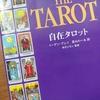 タロット占いの超シンプルな意味が欲しいあなたへ『自在タロット イーデン・グレイ著』をオススメします!