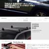 MATSUDA MX-30のメーカーサイトのマツダ純正ベースキャリア
