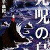 雪富千晶紀 『死呪の島』