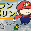板橋・埼玉「トランポランド」が面白い!大人も子供もトランポリンで遊ぼう