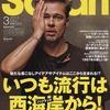 雑誌サファリ好き必見 メンズセレブスタイルを完全コピーする方法