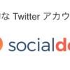 【SocialDog】Twitter管理ツール‼︎目からウロコの機能満載