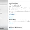 2019年01月の Microsoft Update (定例外) 2019-01-23
