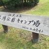 【若洲】都心キャンパーなら一度は行きたい若洲公園キャンプ場ってどんなところ?(201906)