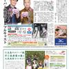 スーパー歌舞伎Ⅱ ダブルキャスト 歌舞伎俳優 市川猿之助さん・中村隼人さんが表紙、読売ファミリー12月11日号のご紹介