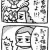 【4コマ】一番の読者