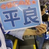 ●2-3ヤクルトスワローズ @神宮球場 外野自由席 2018.10.2 ベイスターズ観戦記