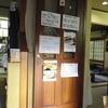 【オススメ5店】島・則武・正木・長良(岐阜)にある家庭料理が人気のお店