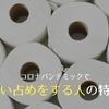 【コロナ】パンデミックで トイレットペーパーを買い占める人の特徴