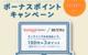 アメックス Yahoo!公金支払いでポイント3倍キャンペーン(対象者限定)