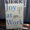 「Joy at Work」を読む。