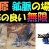 【モンハンライズ】 砂原 鉱脈 効率の良い無限周回 【モンスターハンターライズ】