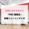 【銀座|FiNC(フィンク)】女性におすすめダイエットジム体験レポ!【ムキムキになりたくない】