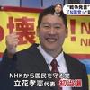 みなさまのNHK N国の党首 立花代表に宣戦布告