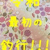 2019…GW釣行…4戦目…キス☆彡横浜