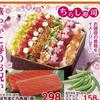 画像 調理演出 ちらし寿司 ひなまつり ヤオコー 2月27日号