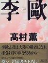 【一般小説】高村薫『李歐』男同士の至上の関係とは