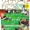ワイン本:日本のワイナリーに行こう2018