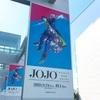 国立新美術館で開催中。「荒木飛呂彦原画展 JOJO 冒険の波紋」に行ってきました!