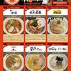 第3回八食ラーメン祭(2020年1月11~13日)