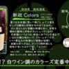 【金曜日の有名銘柄】新政 Colors エクリュ2019別誂中取り【FUKA🍶YO-I】