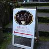 ほんたき ~ お寺の中の絶景カフェ