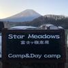 スターメドウズ富士ヶ嶺高原キャンプ場レポ。ベストサイトは草原エリア