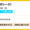 【ハピタス】期間限定! MAGASEEK(マガシーク)で1%ポイント!
