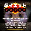 【ダイエットデスマッチ】ブタの汚名をきせられるのはどっちだ!? 夏の日の2018