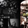 映像から学ぶ歴史 - NHK『映像の世紀』で 1900年代の世界を学ぶ
