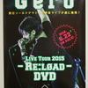 Gero 握手会レポート ライブDVD -Re:load- 発売記念