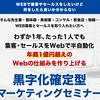 【黒字確定型のセミナー】WEB集客・セールス・売れる商品構築術