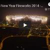 華麗な花火で迎えるドバイの新年2014