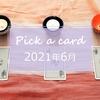 今月の運勢★6月タロット占い | ピックアップカード