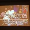 学生ドリプラ大阪2016に参加して感じたこと