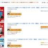 英語を100円で学ぼう!Kindleストアで「身につく英語 NHKテキストと関連書フェア」開催中!