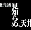 エヴァTV版見直し-第弐話『見知らぬ、天井』-上滑りするコミュニケーション
