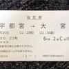 「日本列島鉄道縦断ツアー」三日目 その④