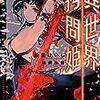 異世界拷問姫(★★★★☆)
