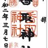 亀戸香取神社の御朱印(東京・江東区)〜勝ち負け スレスレ・カツカツ組 御用達の神社