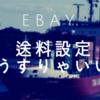 eBay(イーベイ)ぱにゃの送料設定大公開!取りこぼしのない送料設定とは?