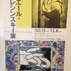 【★★】おとろえぬ情熱、走る筆。 ピエール・アレシンスキー展(Bunkamuraザ・ミュージアム)