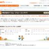 株式会社イコム(ハローコンテナ)の評判・口コミ-オリジナルのサービスが大好評!