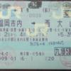 【国内旅行系】 5割引き株主優待券(鉄道割引券)を使ってみた(JR九州)