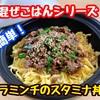 【レシピ】簡単混ぜごはん!ニラとひき肉の旨辛スタミナ飯!