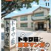 特集!トキワ荘と日本マンガの夜明け『芸術新潮』2020年11月号